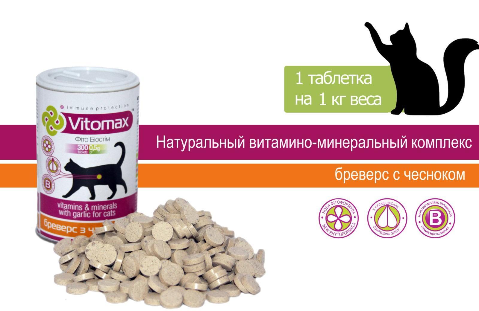 Витамины для котов - препараты для котов и кошек